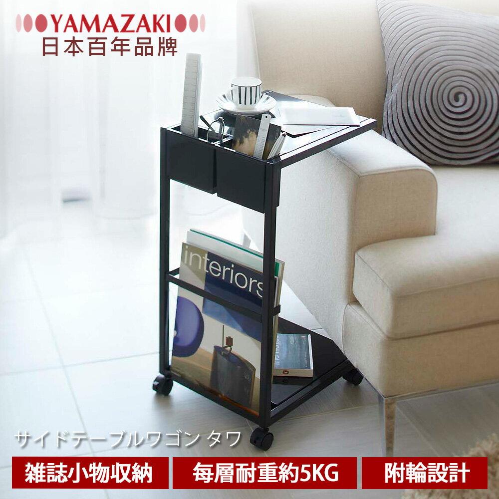 【YAMAZAKI】tower雜誌小物萬用邊桌附輪-白/黑★居家收納/置物架/小物收納 1