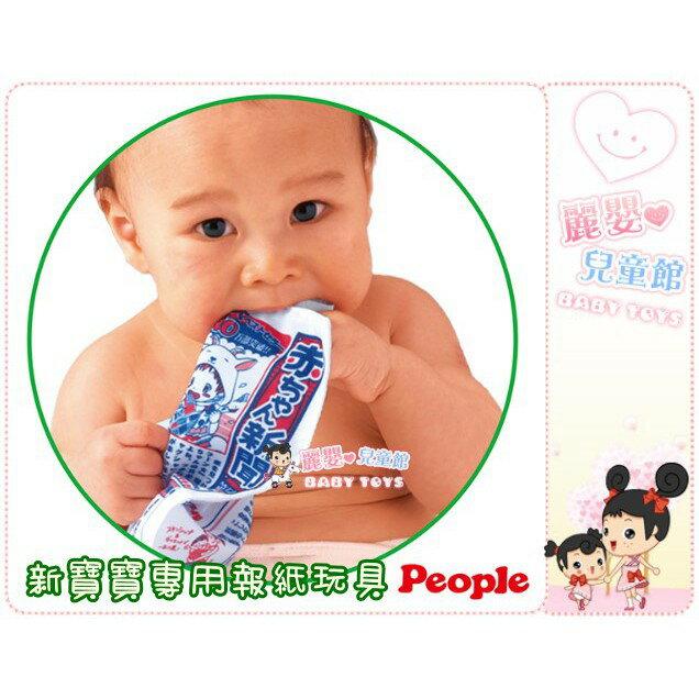 麗嬰兒童玩具館~日本People專櫃安全玩具-新寶寶專用報紙玩具 2