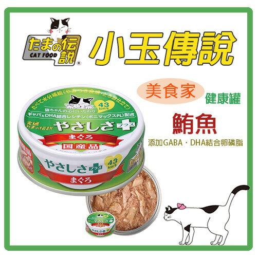 【力奇】日本三洋 小玉傳說-美食家健康罐-鮪魚(62) 70g-53元 >可超取 (C002J21)