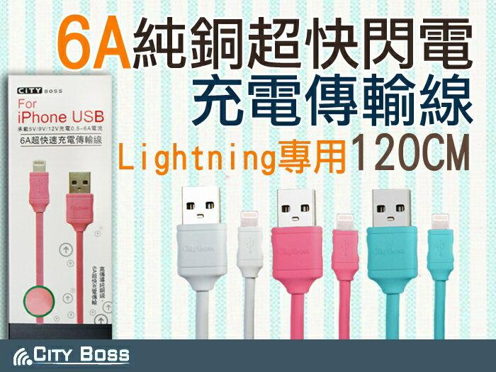 TIS 購物館 120cm 8pin lightning 6A超快速充電傳輸線 高傳導純銅線芯 支援 5V/ 9V/ 12V 0.5-6A電流 電源資料傳輸數...