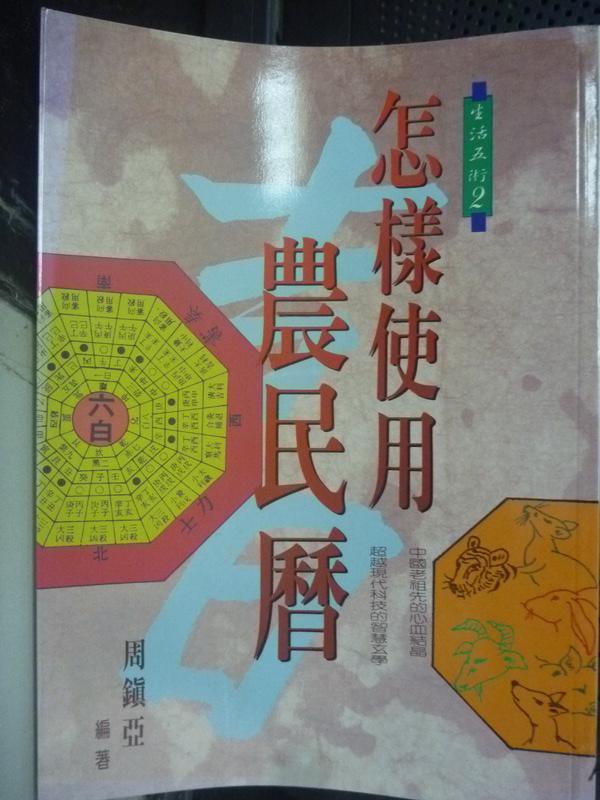 【書寶二手書T5/宗教_HBB】怎樣使用農民曆_周鎮亞