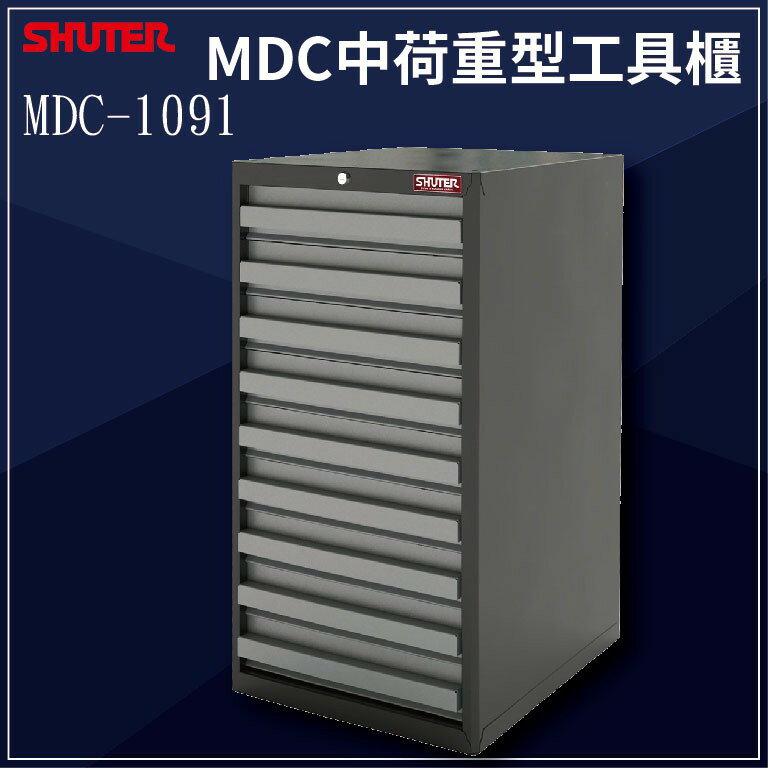 《勁媽媽商城》樹德MDC-1091 MDC中荷重型工具櫃工業/工廠/五金/工具/零件/螺絲/分類櫃/組合櫃/辦公櫃