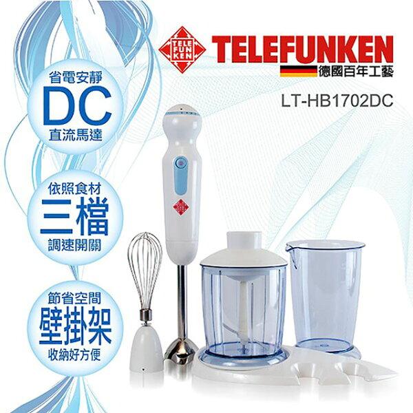 【德律風根】六件組食物調理機LT-HB1702DC