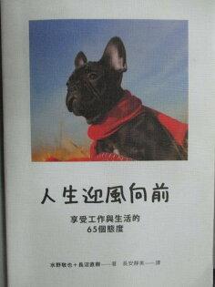 【書寶二手書T1/勵志_MCA】人生迎風向前_水野敬也