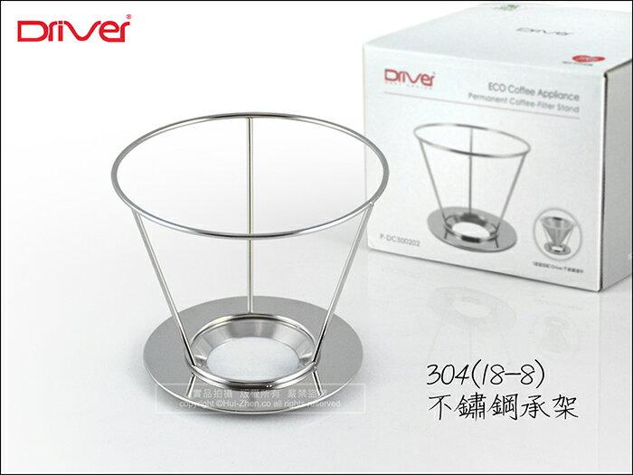 快樂屋♪ 【Driver】201528 18-8 #304不鏽鋼承架.下座 (可配合Driver濾杯使用)