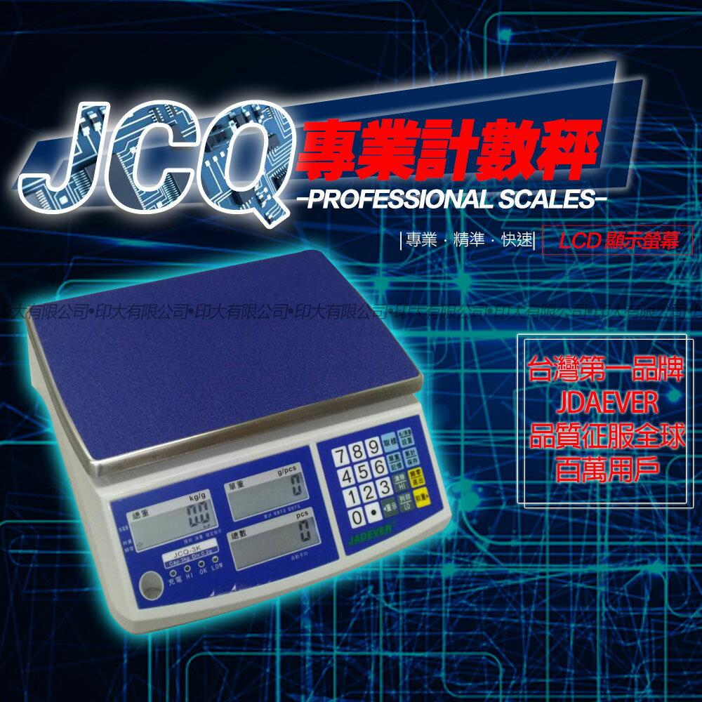 JCQ工業級 電子計數秤 電子秤 磅秤