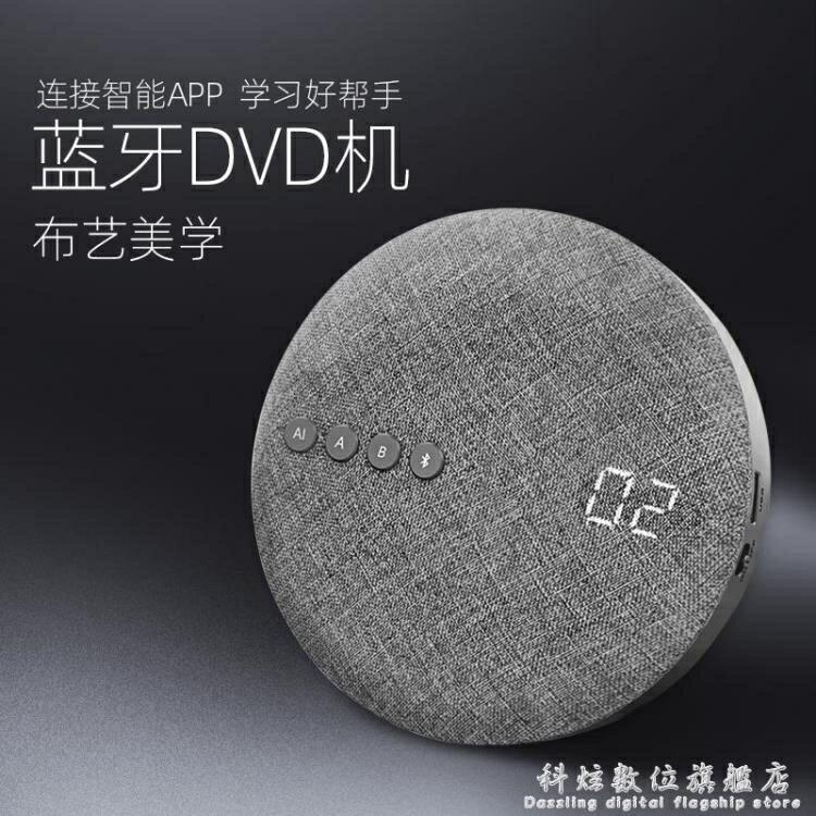 cd播放機ins復古便攜式cd機家用發燒音樂專輯播放器隨身音響 科炫数位