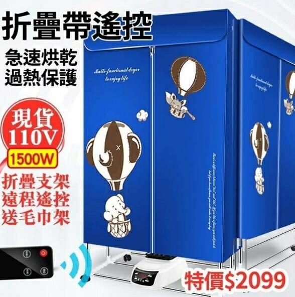 現貨110V 烘衣機 乾衣機 烘乾機 家用烘幹機 可折【百淘百樂】