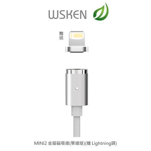 【愛瘋潮】WSKEN Mini2 金屬磁吸線(帶燈)(單線板) 贈 Lightning頭 磁吸 充電 數據線