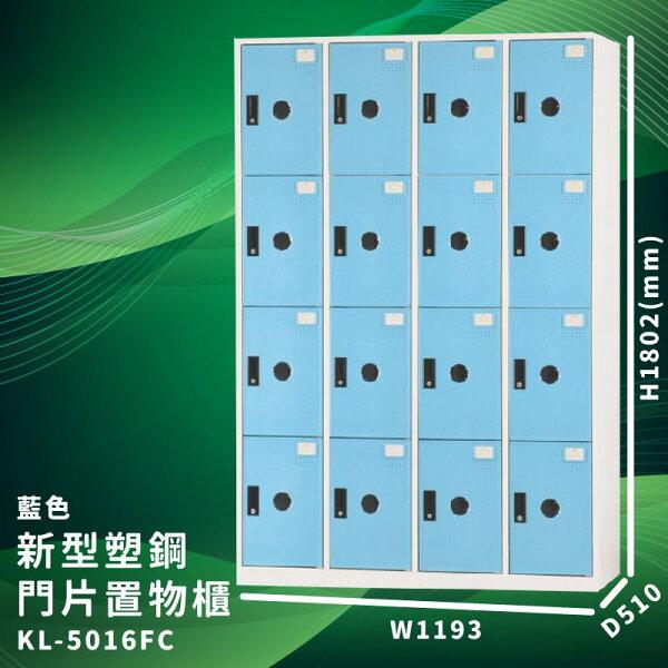 【大富】KL-5016F藍色-C新型塑鋼門片置物櫃收納櫃辦公用具台灣製造管委會宿舍泳池大樓學校