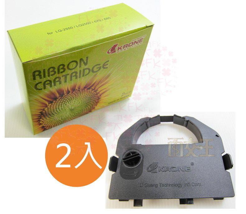 【尋寶趣】Krone 立光 EPSON LQ2550 2入 點陣式印表機 色帶 KR-RCELQ2550 0