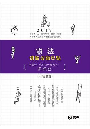 憲法測驗命題焦點(高普考、三四等特考、各類相關考試專用)