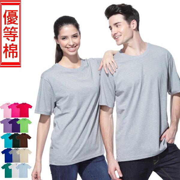 素t 大尺碼 素色棉T 台灣製造 MIT - 限時優惠好康折扣