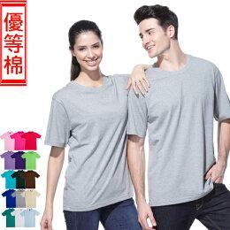 素t 大尺碼 素色棉T 台灣製造 MIT