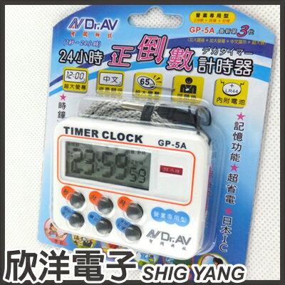 ※ 欣洋電子 ※ 聖岡科技 24小時正倒數計時器 / 營業專用最新第三代 GP-5A