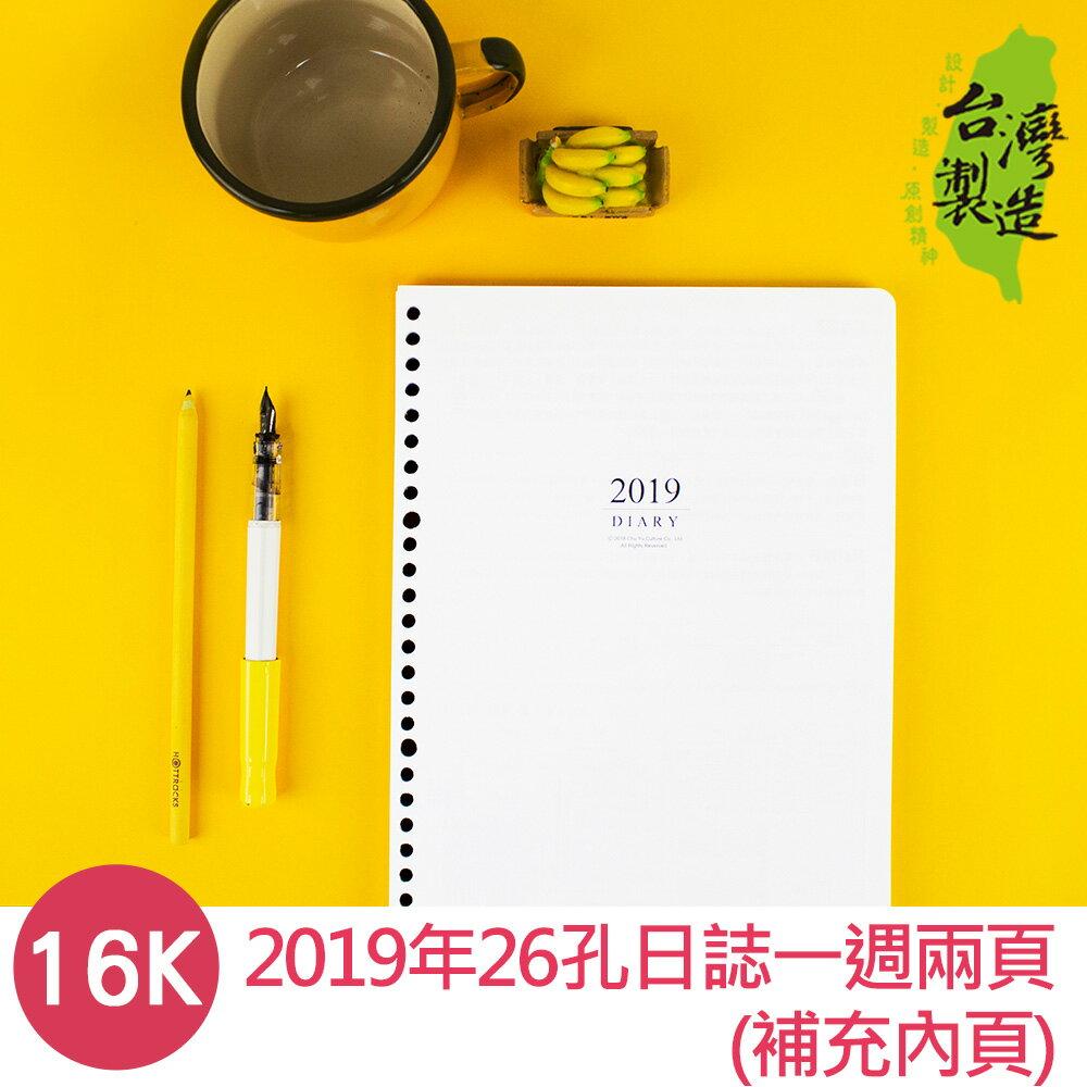 珠友 BC~60185 2019年16K26孔年度日誌  傳統工商筆記  手冊 1週2頁