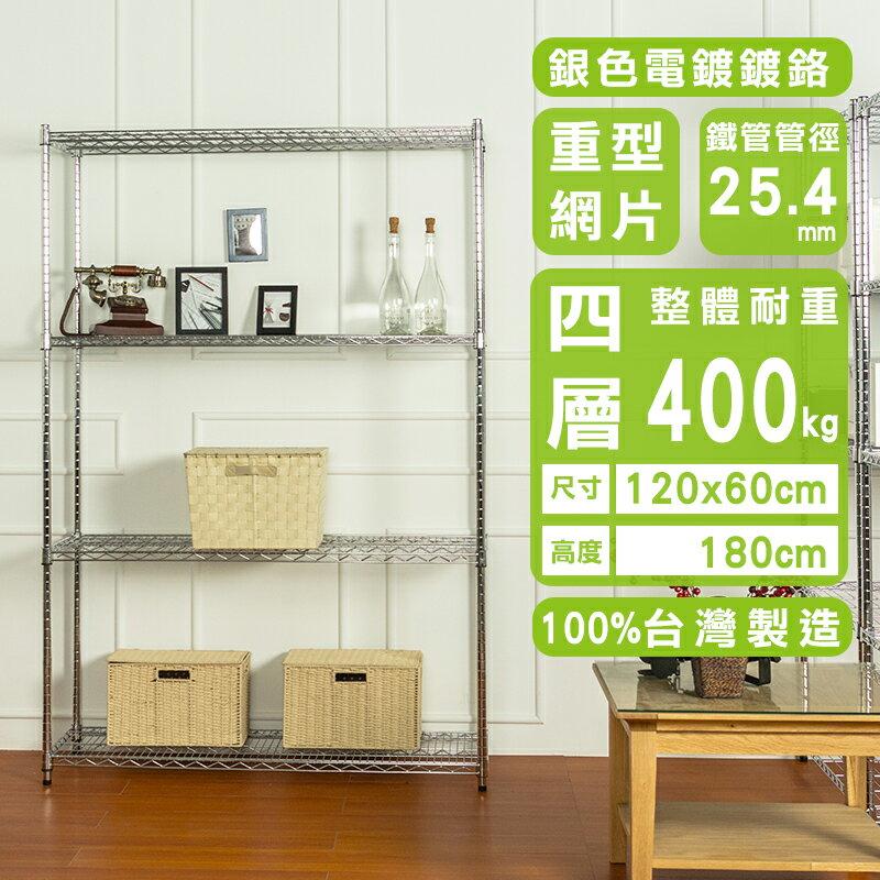【 dayneeds 】120x60x180公分 四層鐵架/收納架/置物架/平面架/鐵力士架/鍍鉻層架