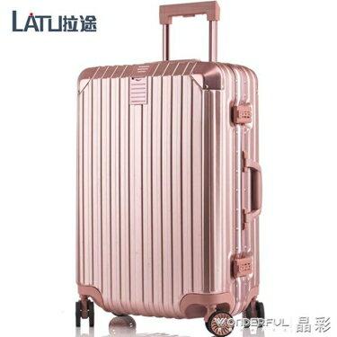 行李箱 拉途行李箱萬向輪男女拉桿箱旅行箱學生28寸鋁框潮20寸復古皮箱子  年會尾牙禮物