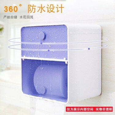 四合一 衛生間廁所紙巾盒手紙盒抽紙廁紙盒免釘捲紙筒防水置物架 領券下定更優惠