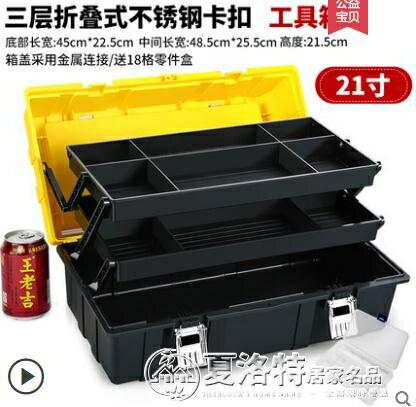 工具箱三層折疊五金塑膠工具箱多功能手提式維修工具盒大號家用收納電工 領券下定更優惠