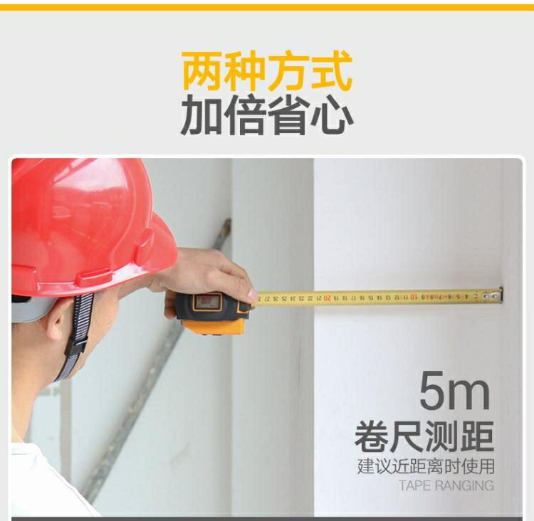 深達威捲尺鐳射測距儀紅外線量房儀手持高精度電子尺工 領券下定更優惠
