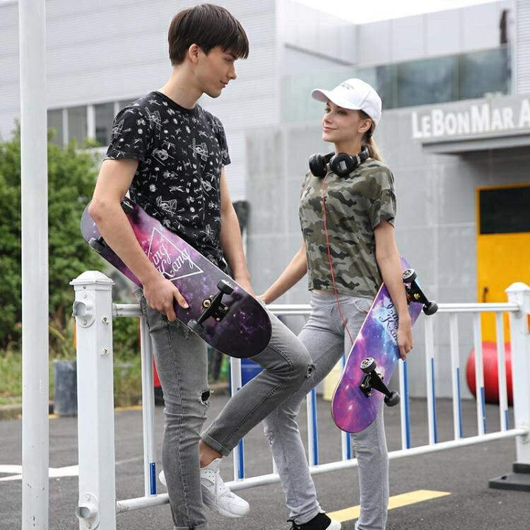 專業楓木四輪入門級雙翹刷街滑板青少年成人滑板車初學者公路代步CY 領券下定更優惠