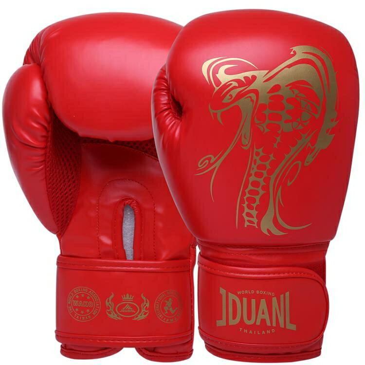 九段龍拳擊手套成人拳套兒童散打泰拳搏擊訓練打沙袋比賽格斗手套 618購物節 2