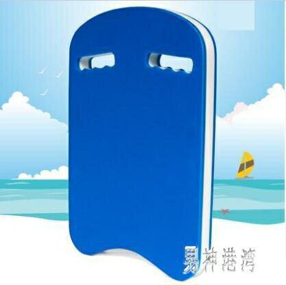 打水板游泳浮板 成人加厚浮漂裝備方形助泳板初學者兒童訓練 BF23566 領券下定更優惠