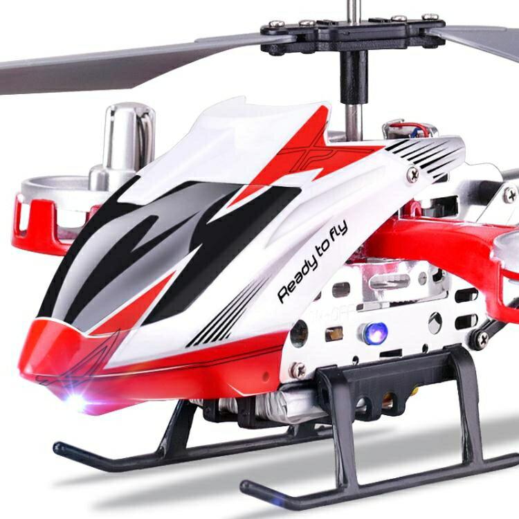 遙控飛機無人直升機合金兒童玩具飛機模型耐摔遙控充電成人飛行器 領券下定更優惠