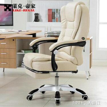 電腦椅 電腦椅家用辦公椅可躺老板椅升降轉椅按摩擱腳午休座椅子 領券下定更優惠