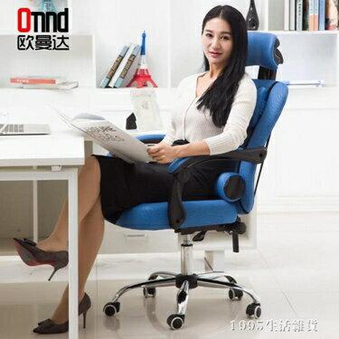 電腦椅 電腦椅家用辦公椅網布職員椅升降轉椅可躺擱腳休閒座椅子 領券下定更優惠