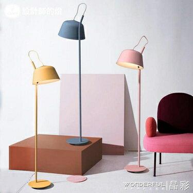 落地燈 設計師的燈簡約現代客廳燈創意北歐書房臥室床頭馬卡龍簡歐落地燈 領券下定更優惠