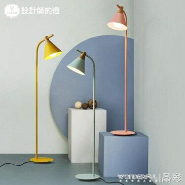 落地燈 設計師的燈北歐現代簡約創意溫馨臥室燈床頭書房彩色馬卡龍落地燈 領券下定更優惠