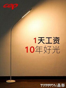 落地燈 落地燈led護眼立式臺燈北歐客廳臥室閱讀遙控簡約現代鋼琴 領券下定更優惠