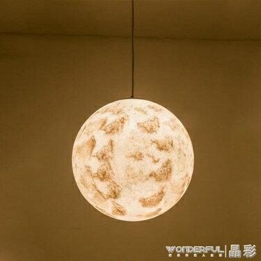 小吊燈 北歐臥室床頭吊燈酒吧臺個性創意餐廳客廳月亮月球圓球  領券下定更優惠