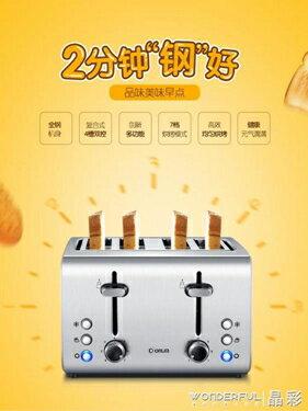 吐司機 DL8590A烤面包機家用4片早餐多士爐不銹鋼吐司機 220v 領券下定更優惠