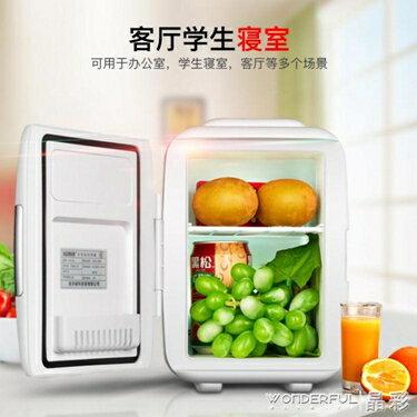 迷你冰箱  小型家用超小宿舍面膜化妝品護膚品母乳儲奶 220v 領券下定更優惠