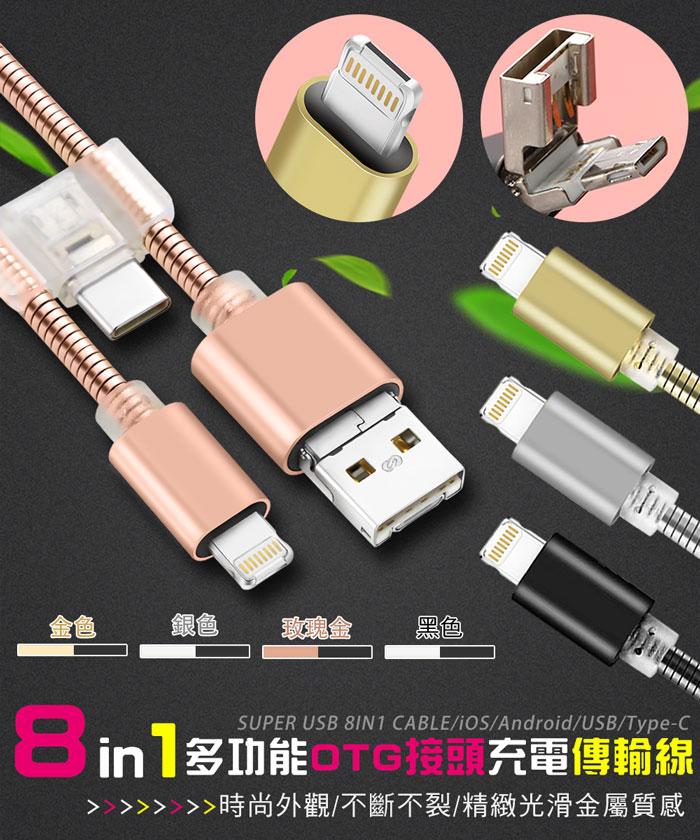 【迪特軍3C】8in1 多功能OTG接頭 快速充電傳輸線(Micro/8Pin/Type-C) 適用 iOS V8 安卓 apple android