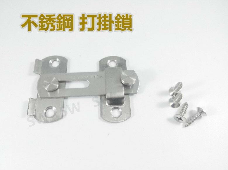 不鏽鋼打掛鎖 閂長43 mm 小號 不銹鋼門栓 白鐵活動卡式門閂 掛扣 門扣 門止 白鐵雙用打掛閂 門鎖 簡易平閂