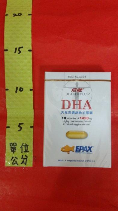 倍健 DHA魚油膠囊 10粒14.2g#天然高濃縮
