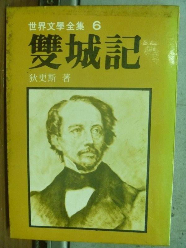 【書寶二手書T4/翻譯小說_HPC】雙城記_狄更斯