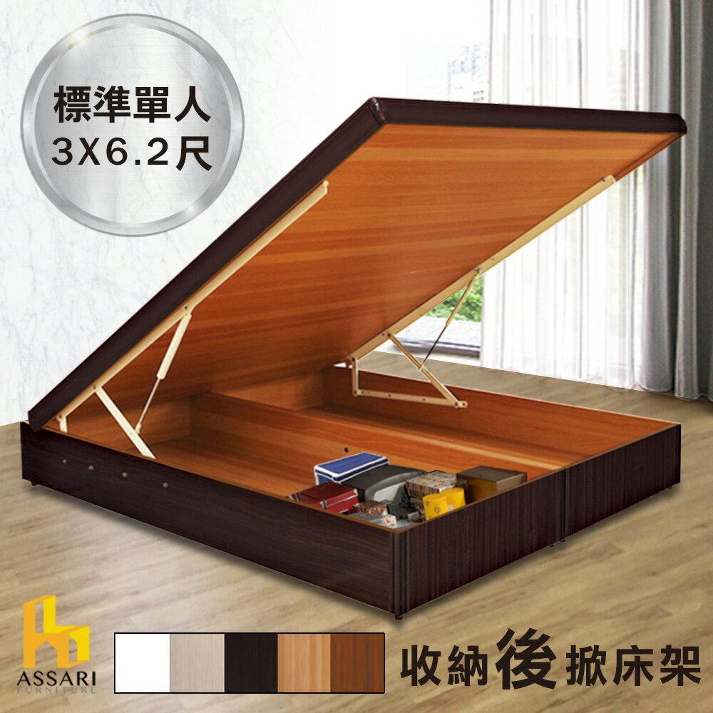 收納後掀床架-單人3尺/ASSARI