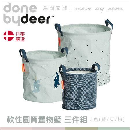 ✿蟲寶寶✿【丹麥Donebydeer】收納玩具小物軟性圓筒置物籃收納籃收納箱三件組藍色組