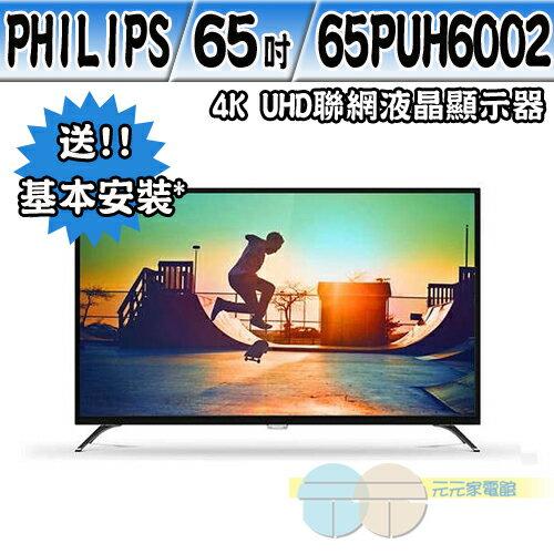 PHILIPS飛利浦65吋4K液晶顯示器65PUH6002