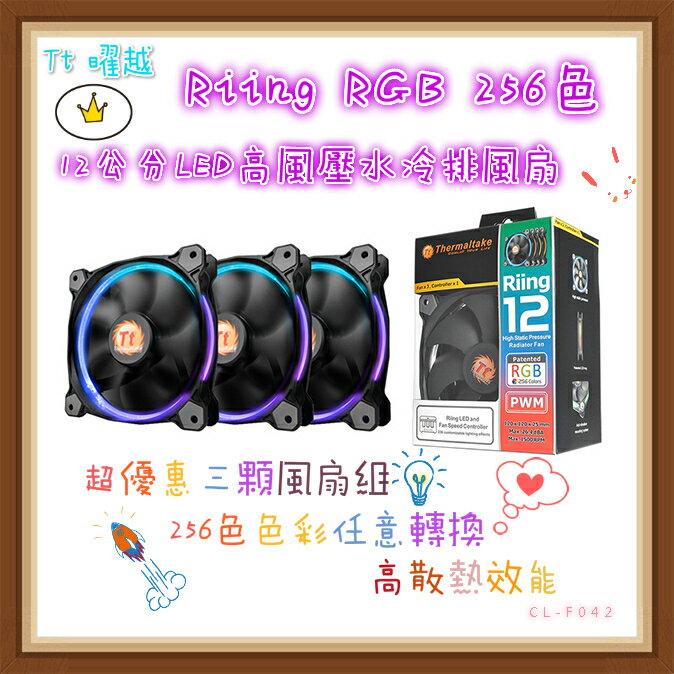 ?含發票?Tt曜越Riing RGB 256色 12公分LED高風壓水冷排風扇 單顆組?電腦周邊 散熱器?CL-F042