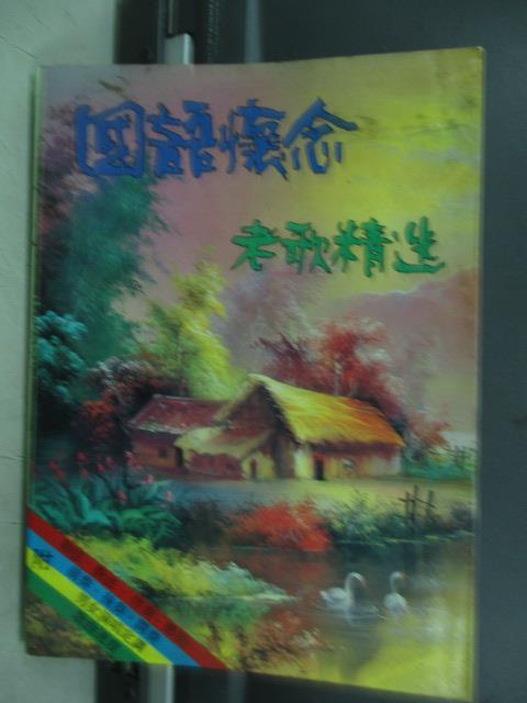 【書寶二手書T9/短篇_JBE】國語懷念老歌精選_林金池