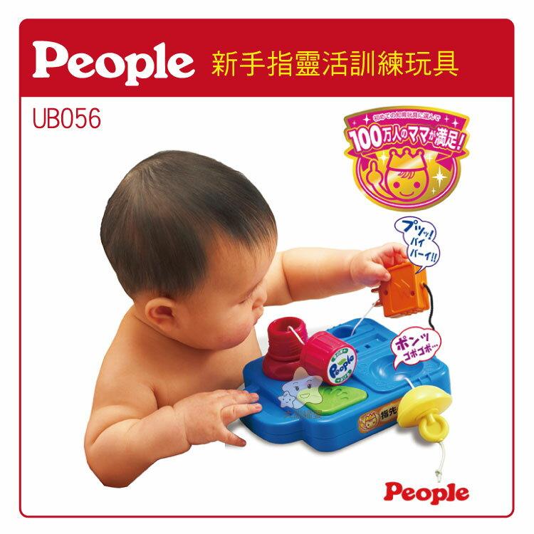 【大成婦嬰】日本 People☆手指知育玩具系列-新手指靈活訓練玩具UB056 d5 1