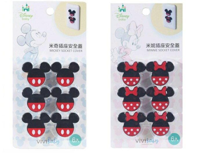 【迪士尼Disney】米奇/米妮 插座安全蓋(6入)