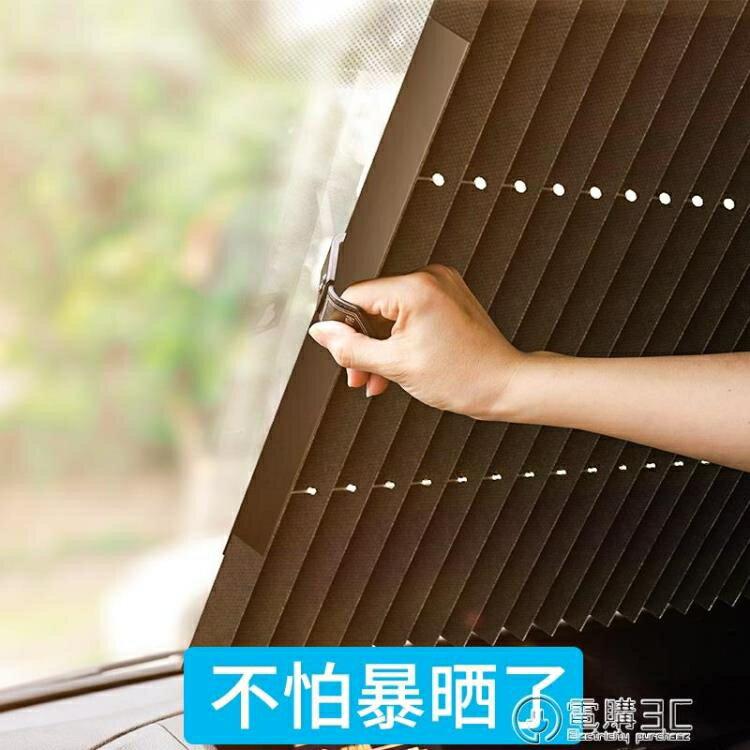 汽車遮陽簾防曬隔熱布罩前擋風玻璃神器自動伸縮遮陽擋窗用遮光板SUPER 全館特惠9折
