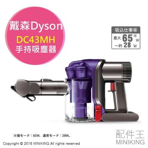 【配件王】日本代購 三吸頭 戴森 Dyson DC43 Motorhead 手持無線吸塵器 非 V6 Mattress+